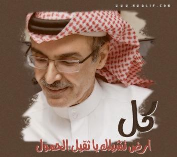 بدر بن عبد المحسن