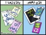 الأي تبعهم والأي تبعنا!!